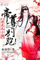 Unbelievable Ninth Young Miss: Emperor, Don't Run Away! (The Yun Family's Ninth Child is an Imp!)