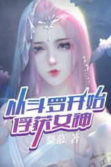 Capture the Goddess From Douluo
